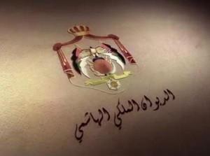 الديوان الملكي الهاشمي يستغرب تداول اخبار مفبركة