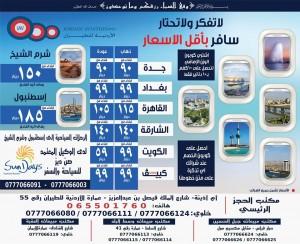 ***** عروض الأردنية للطيران خلال شهر 12 ****لحق حالك واحجز***