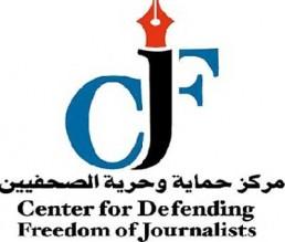 مركز حماية وحرية الصحفيين يطالب بالإفراج عن الوكيل والربيحات ويعارض التوقيف