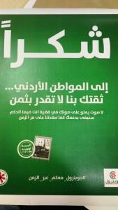 مصفاة البترول الأردنية تتقدم بعظيم الشكر للمواطن على ثقته بمنتجات الشركة