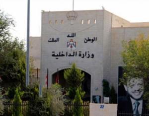 بالاسماء ....وزير الداخلية يقرر تعيين ١٨ متصرفا و ٢٣ مدير قضاء
