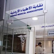 أرادة ملكية بالموافقة على تعديلات التقاعد والتكافل للاطباء