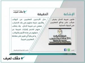 الحكومة: لا ضريبة على ودائع المغتربين الأردنيين في البنوك