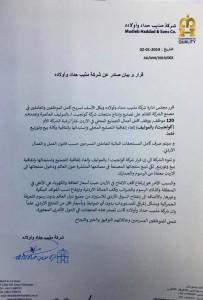 شركة مذيب حداد توقف مصنعاً وتسرّح 120 موظفاً