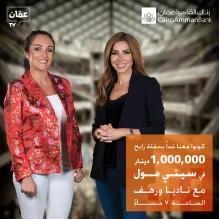 تابعونا بحلقة خاصة غداً الساعة 7 مساءً على عمان TV لتعرفوا الرابح بأكبر جائزة من حسابات التوفير من بنك القاهرة عمان. #التوفير_بيستاهل_تقدير