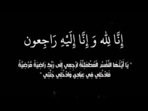 والدة النائب السابق علي السنيد في ذمة الله
