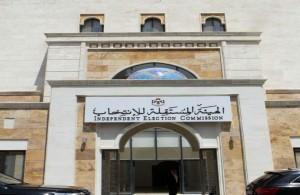 الهيئة المستقلة: بعض غرف التجارة في الأردن لم تسجل أي حالة تصويت حتى العاشرة صباحاً