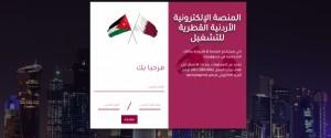 تفاصيل جديدة حول الوظائف القطرية للأردنيين