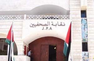 مجلس نقابة الصحفيين يتخذ (3) قرارات بملف تدقيق العضوية