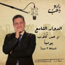 الدوار التاسع .. إطلالة إذاعية للإعلامي عمر كلاب على راديو دهب
