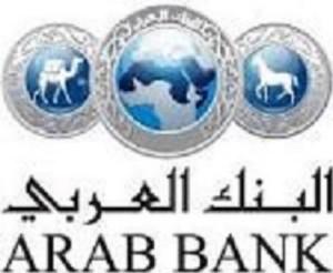 البنك العربي الراعي البلاتيني لمنتدى التحول الرقمي للقطاعات البنكيّة والحكوميّة