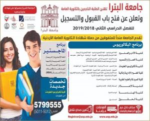 جامعة البترا تهنئ الطلبة الناجحين بالثانوية وتعلن عن فتح باب القبول والتسجيل