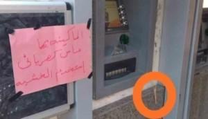 صورة هزت مواقع التواصل في مصر.. صراف آلي يعمل بخشبة