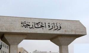 الخارجية: الإفراج عن 3 أردنيين دخلوا المياه الإقليمية الإيرانية عن طريق الخطأ