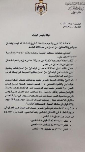وزير الداخلية يشرح للرزاز: تم تشغيل كافة الباحثين عن عمل في العقبة