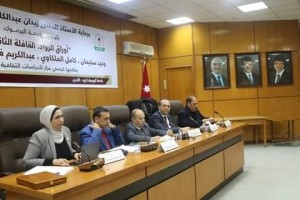 كرسي عرار ينظم ندوة الرواد في جامعة اليرموك