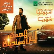 المهمة مش مستحيلة! مع بنك القاهرة عمان
