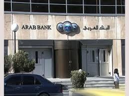 البنك العربي يتبرع بمبلغ 250 ألف دينار للحملة الوطنية لدعم الغارمات