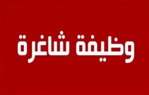 (417) وظيفة شاغرة في عمان ..تفاصيل و رابط التقدم للوظائف