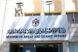 بالاسماء .. دعوة 700 مرشح لوظيفة (مؤذن وخادم) لمراجعة وزارة الأوقاف