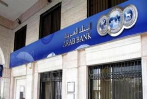 البنك العربي يرعى فعاليات يوم اليتيم في العقبة بالتعاون مع بنك الملابس الخيري