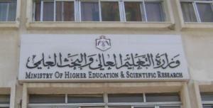 بالتفاصيل..أهم القرارات الصادرة عن مجلس التعليم العالي