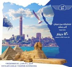 اصبح الآن بإمكانك حجز تذكرتك لرحلة مميزة إلى أم الدنيا مصر بباصات جت الآمنة
