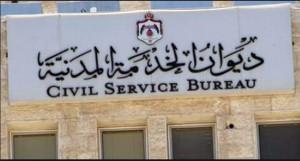 الخدمة المدنية تعلن عن وظائف دولية شاغرة ..