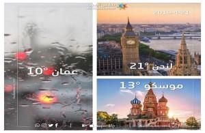 طقس العرب: عمّان يوم الأحد أبرد من موسكو ولندن