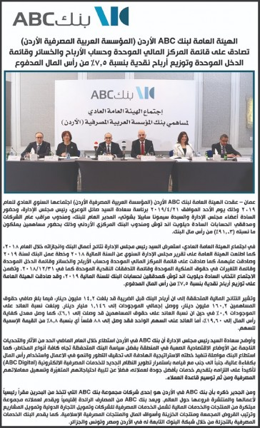 الهيئة العامة لبنك ABC الأردن (المؤسسة العربية المصرفية الأردن) تصادق على قائمة المركز المالي الموحدة