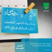 بنك القاهرة عمان .. يحدد موعد تأجيل قسط شهر 5 و6 بمناسبة شهر  رمضان