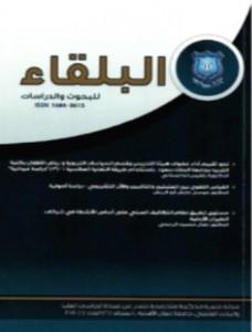 مجلة البلقاء للبحوث والدراسات الصادرة عن جامعة عمان الاهلية إلى العالمية