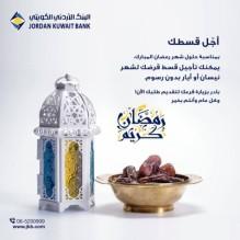 البنك الاردني الكويتي يسمح بتأجيل أقساط القروض الشخصية والسكنية في رمضان