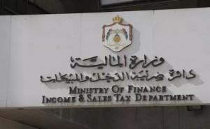السبت دوام للضريبة للاستفادة من اعفاء الغرامات وتقديم الاقرارات