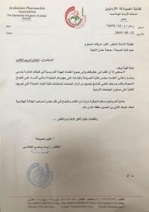 عمان الاهلية من أوائل الجامعات بنتائج الطلبة لامتحانات نقابة الصيادلة الاردنيين