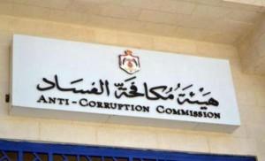 إحالة تجاوزات في مؤسسة تطوير المشاريع الاقتصادية الى القضاء