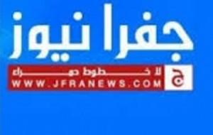 عيد ميلاد جفرا نيوز العاشر .. بقلم حمادة فراعنة
