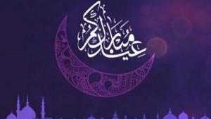 مركز الفلك الدولي : 5 حزيران أول أيام عيد الفطر المبارك