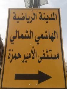 الأمانة تغلق تقاطع طارق غدا السبت وتعلن عن التحويلات المرورية