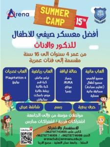 نادي الارينا الصيفي  بجامعة عمان الاهلية اعتبارا من 16 حزيران الجاري
