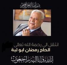 الحاج رمضان عبد الرحيم ابو لبة في ذمة الله