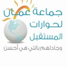 جماعة عمان لحوارات المستقبل تهنىء بعيد الجلوس الملكي