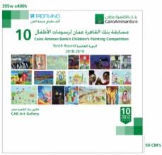 حفل توزيع الجوائز مسابقة بنك القاهرة عمان لرسومات الأطفال بالتعاون مع فبريانو