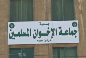 محكمة التمييز : جمعية الاخوان ليست خلفا للجماعة