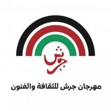 مؤتمر صحفي للاعلان عن برنامج مهرجان جرش الاثنين
