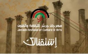 تسهيلات خدمية لزوار مهرجان جرش للعام 2019