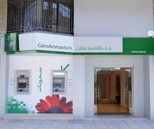 بنك القاهرة عمان يعزز شبكة فروعه و مكاتبة بافتتاح مكتب جديد في وسط الزرقاء