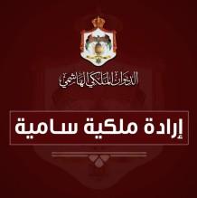 إرادة ملكية بدعوة مجلس الأمة للاجتماع في دورة استثنائية في 21 تموز