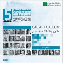 سمبوزيوم بنك القاهرة عمان الدولي للفنون التشكيلي – الدورة الخامسة ينطلق في عمان الثلاثاء القادم