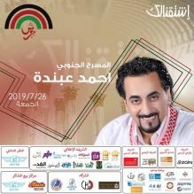 الفنان احمد عبنده جرش هذه السنه غير